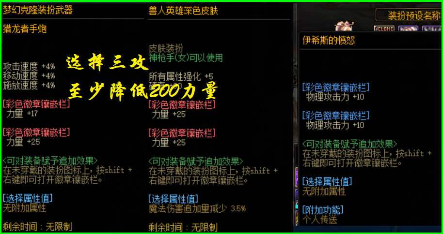 DNF:120力量VS140三攻!新版本附魔之爭,要面板還是要傷害?-圖5