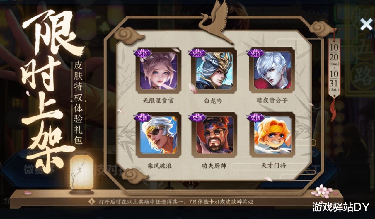 王者20号更新:武则天和传说皮肤全限免,祈愿必得英雄和回城插图(6)
