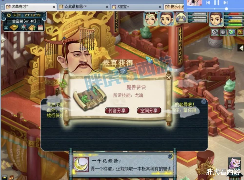 夢幻西遊:揭秘紫禁城指揮體系如何運轉,獸哥直播轉錯4萬元-圖3