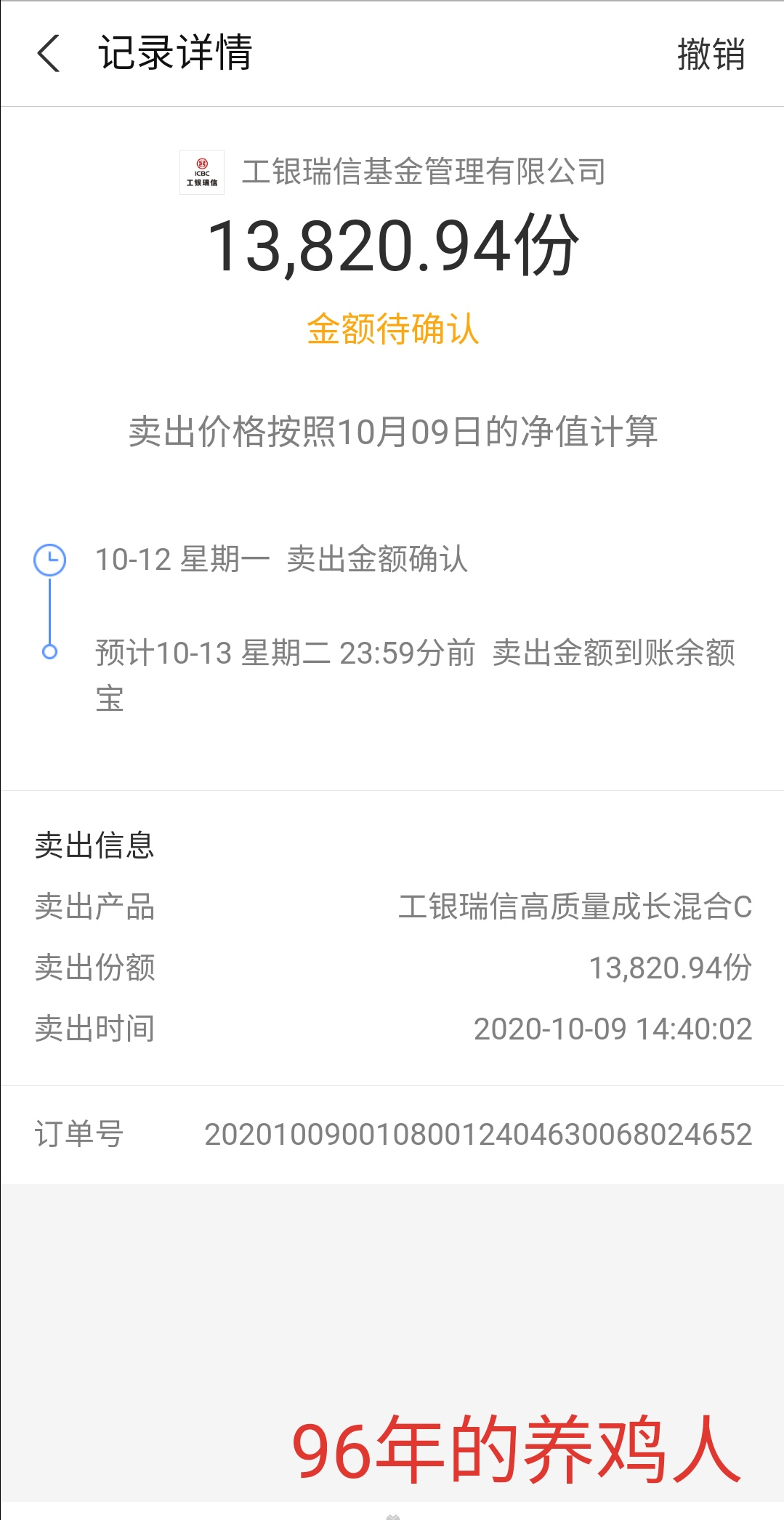 九萬二基金10月9號終於吃肉瞭!-圖7