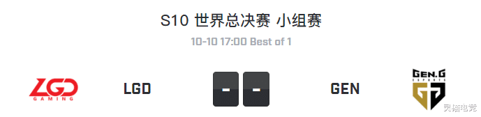 S10小組賽BO1 LGD vs GEN.G,中野發揮成勝利的關鍵-圖3