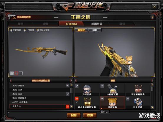 魔古山宝库小怪掉落_CF:英雄级装饰品越来越丰富,全新武器挂件势必带来全新的体验!