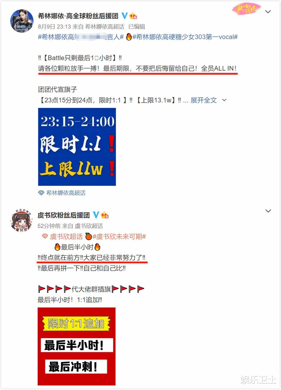 硬糖少女希林對戰THE9虞書欣謝可寅,三傢粉絲PK星耀舞臺,虞書欣實慘-圖8