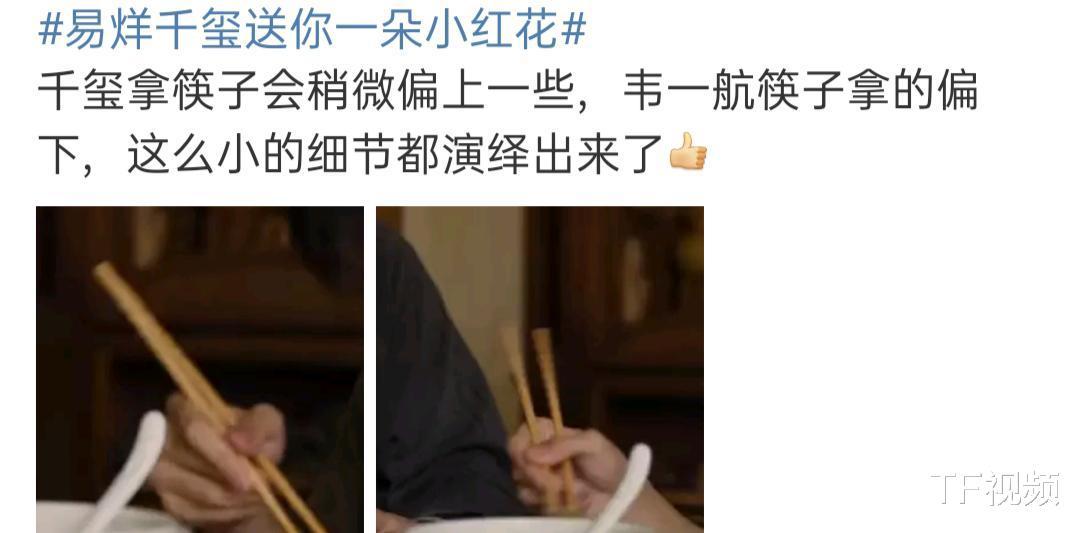 易烊千玺演癌症病人吃饭,拿筷子高度有深意,入戏太深把导演看哭