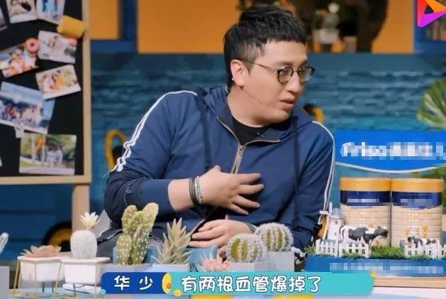 """從""""中國好舌頭""""到肺部血管破裂,暴瘦30斤的華少,又曝新情況-圖10"""