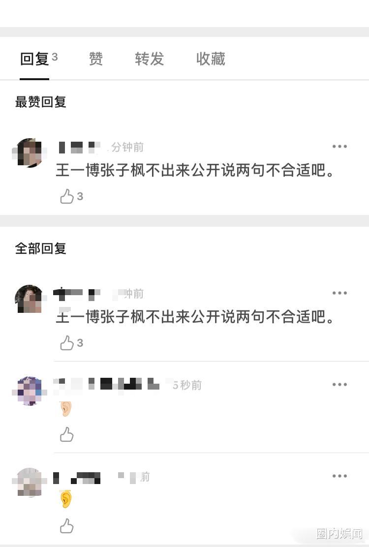 引爭議!王一博因代言品牌出問題被要求道歉,繼汪涵翻車後又一例-圖2