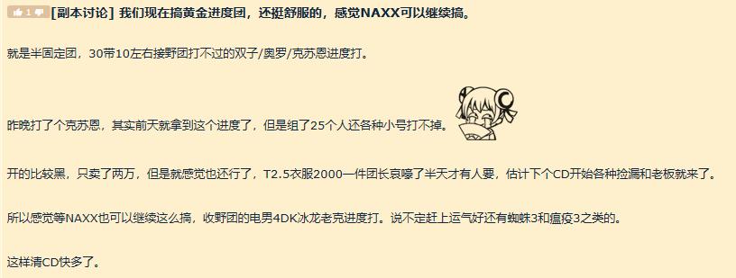 魔獸世界:懷舊服NAXX分區CD勢在必行?就算暴雪不搞,玩傢自己也要搞-圖7