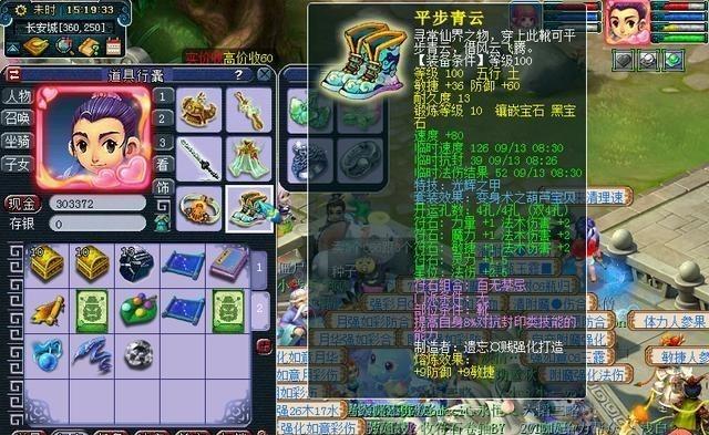 """夢幻西遊:打造09""""無級別""""神木林,玩傢展示人物屬性,法傷挺高-圖5"""