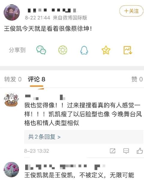 王俊凱被指模仿蔡徐坤,粉絲嘲笑其東施效顰-圖3