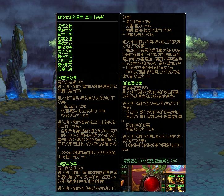 """DNF:龍語SS裝備屬性曝光!兵法實現""""3覺"""",1月新副本可制作-圖5"""