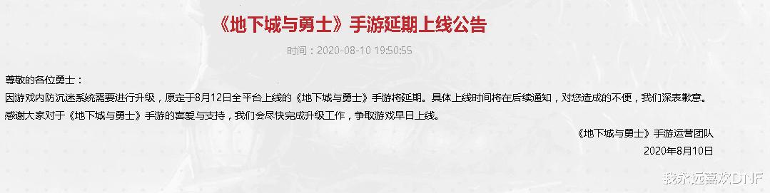DNF手遊再次延期開放,6000W勇士無傢可歸,官方:我們要內測6年-圖4