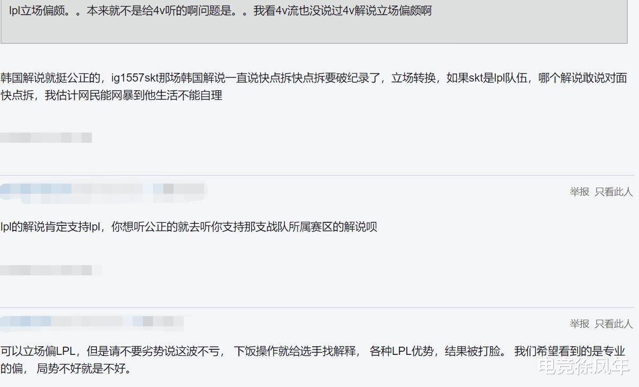 LPL官方解說被港澳臺同胞吐槽:他們看起來像粉絲,解說太偏袒瞭-圖3