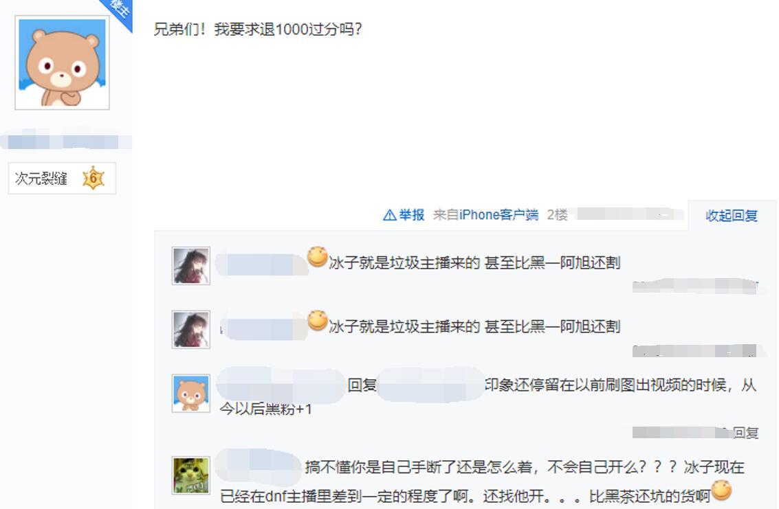 "DNF:撈錢比茶哥還狠!槍魂冰子成鬥魚T0級""一割"",隻認錢不認人-圖3"