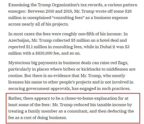 美媒披露特朗普涉嫌逃稅漏稅,女兒伊萬卡也牽涉其中-圖2