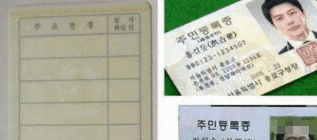 為什麼韓國人要在身份證上用括號額外再寫上一個中文名字?-圖3