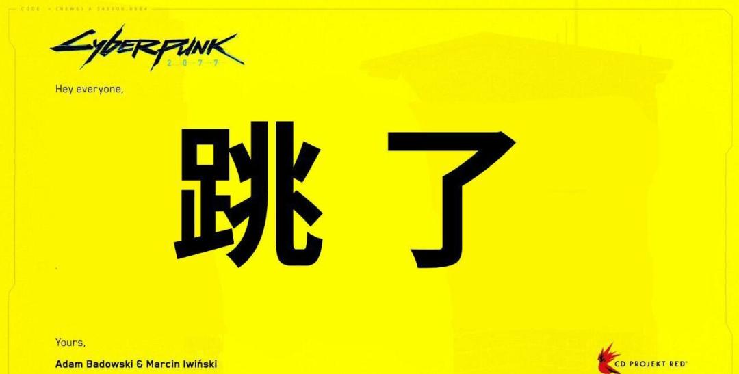 """探险家伊泽瑞尔_又双叒叕跳票的《赛博朋克2077》引起了一阵""""黄图""""热潮…-第15张图片-游戏摸鱼怪"""