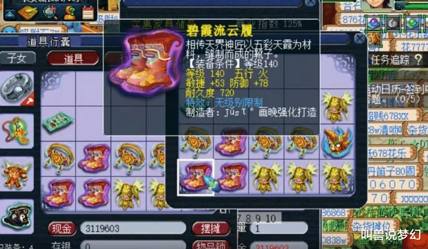 夢幻西遊:紫禁城誕生超級狗托,一天逆襲三次,怒賺20多萬-圖3