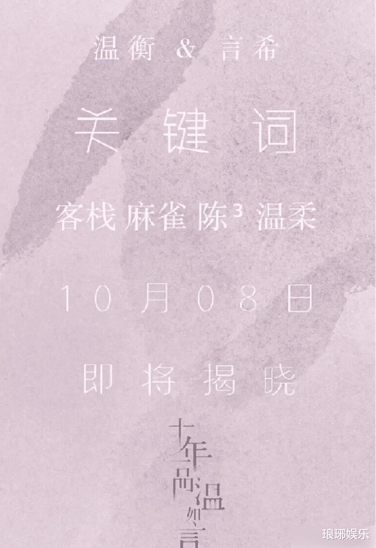 《十年一品溫如言》女主定闞清子?關鍵詞引猜疑,袁冰妍又被遛瞭-圖5