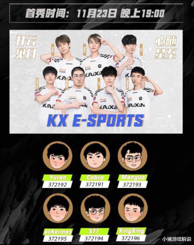 绝地求生:KX入驻虎牙,这下选手和粉丝都开心了。插图2