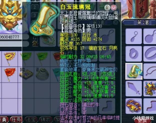 夢幻西遊:爆總109隊友首次曝光,法系帶342神級項鏈,寶石上18鍛-圖3