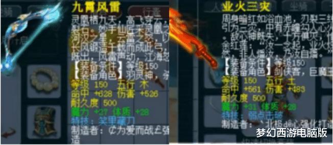 梦幻西游:海量150级武器鉴定!竟成为永不磨损专场?插图(4)
