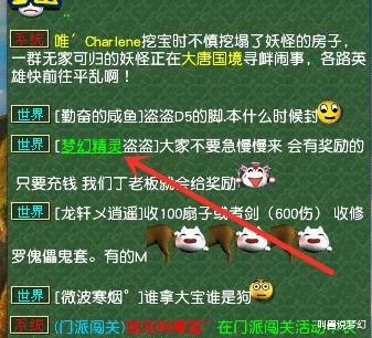 夢幻西遊:玩傢冒充夢幻精靈發號施令,被舉報後系統強制改名-圖3
