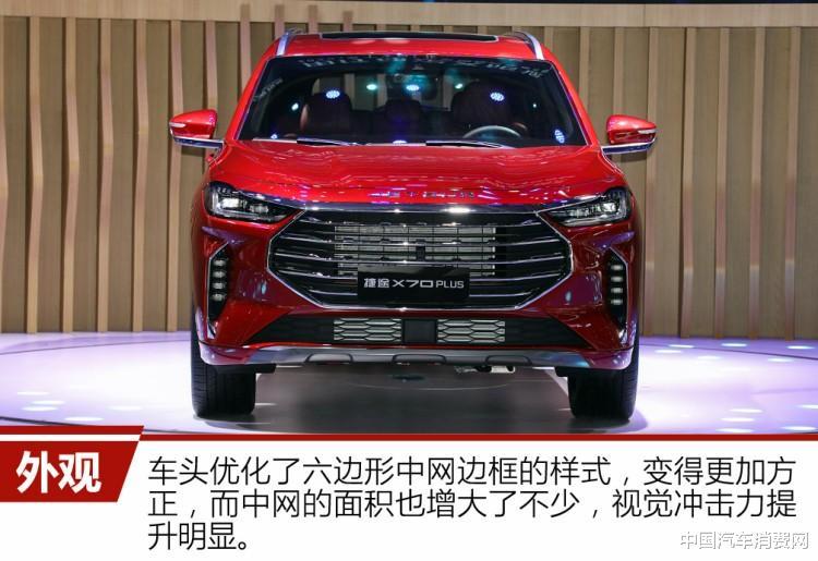 高性價比SUV的傑出代表 解析捷途X70PLUS-圖2