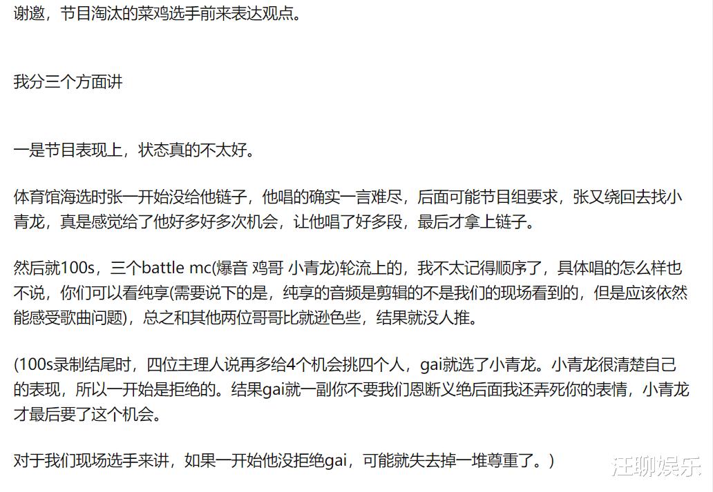 中國新說唱:同樣是回鍋肉,黃旭成瞭大魔王,小青龍三年淘汰五次-圖9