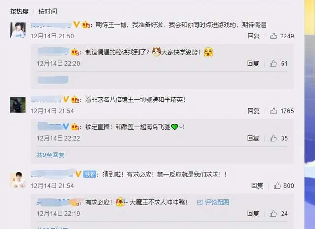 一个数据显示王一博的地位,比抽奖还要热门,网友:虎牙赚翻了插图4