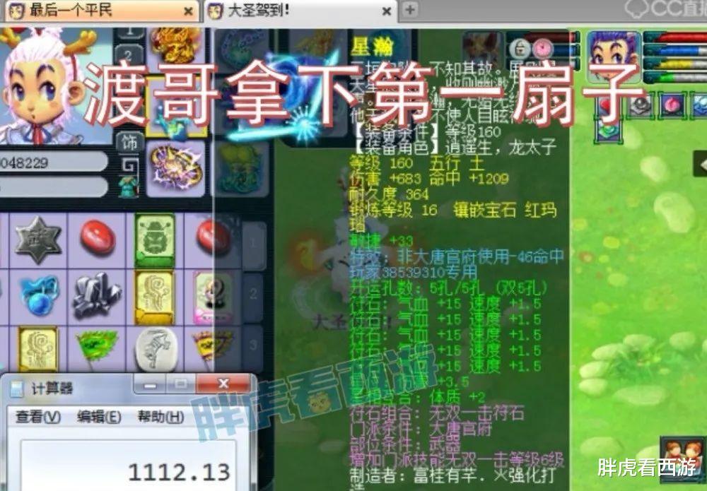 夢幻西遊:爆總4封印地府回紫禁城,渡哥2個神器號回世界之窗-圖2