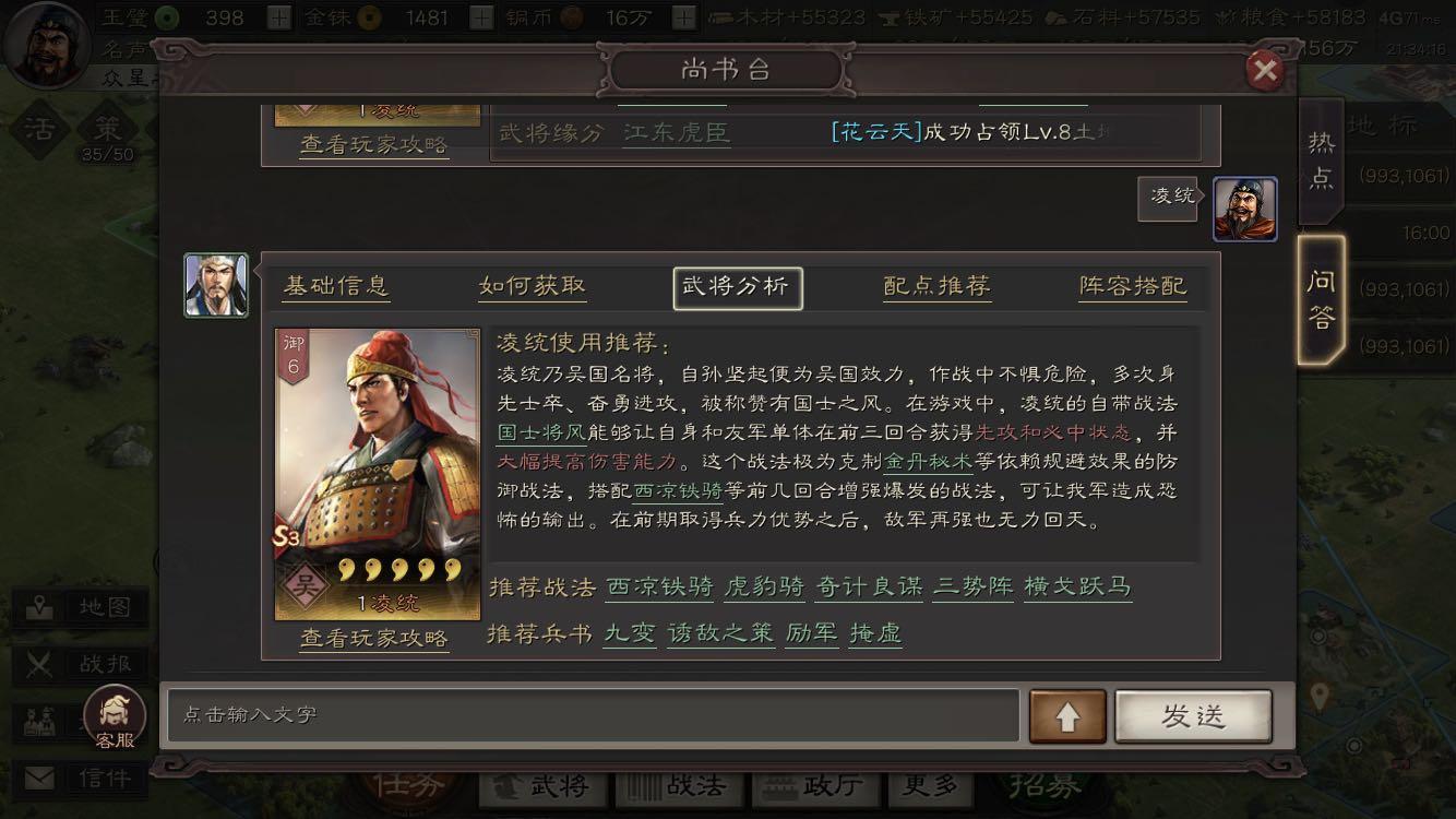 三國志戰略版:S4吳騎人員及戰法配置一覽-圖4