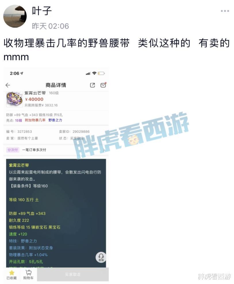 """夢幻西遊:爆總""""本聯紫禁城目標4強"""",魚總改名胖虎的爸爸-圖5"""