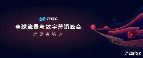 FBEC2020全面升级,四大主会场内容抢先关注!插图(2)