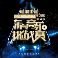 东方音乐挑战赛