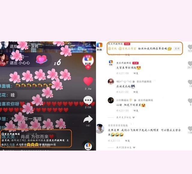 《重慶科教頻道》官方直播,肖戰在線被喊話,粉絲又有瞭新的期待-圖3