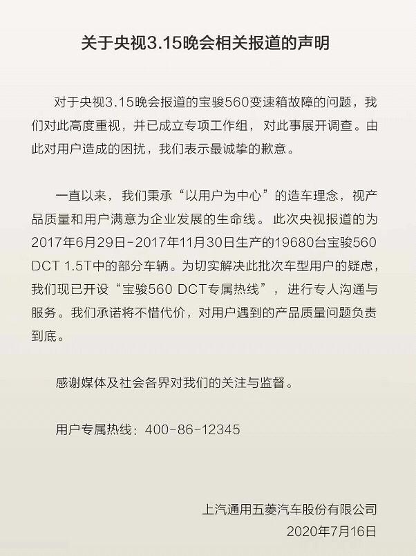"""315晚會痛批寶駿,變速箱為何成瞭""""易損件""""?-圖9"""