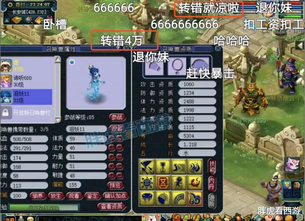 夢幻西遊:揭秘紫禁城指揮體系如何運轉,獸哥直播轉錯4萬元-圖4