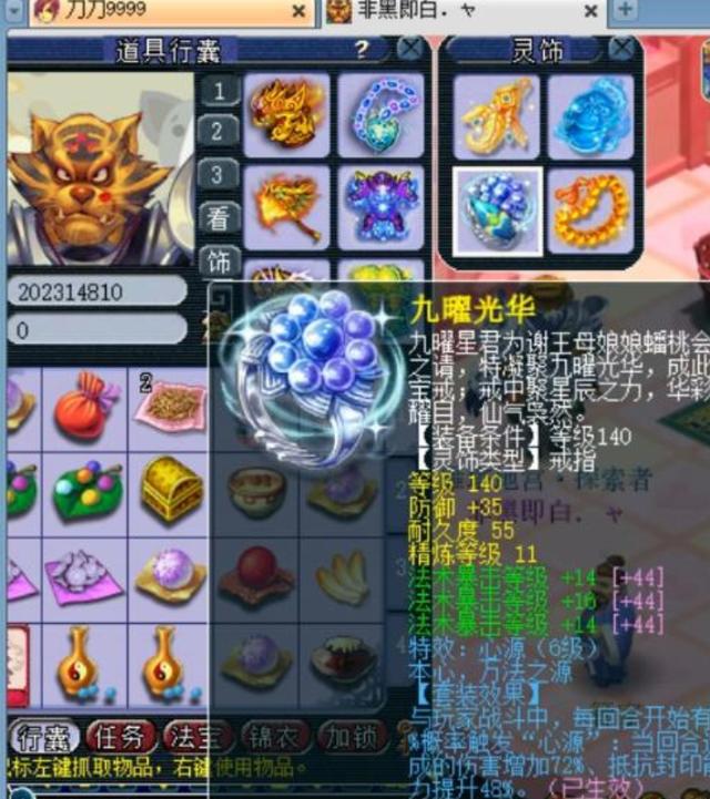 夢幻西遊:老王90萬神器剛售出,魚島就出大變故,又一名神豪要退-圖4