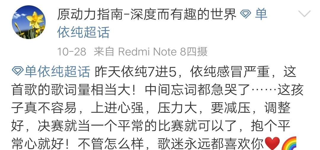 刺胡事件_中国好声音:单依纯7进5排名第三,离冠军更近一步,原因有两点-第4张图片-游戏摸鱼怪