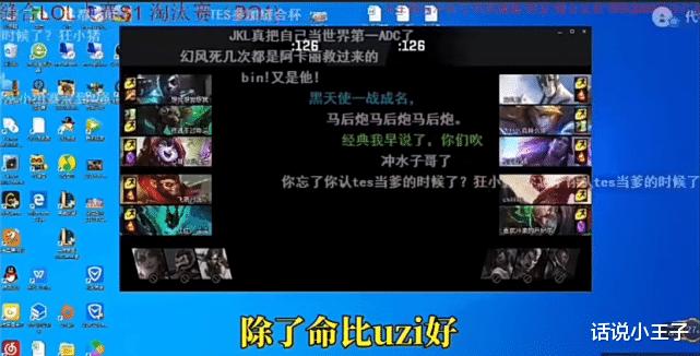 dota2 视频_李老八坦言阿水就是命比UZI好,要是UZI早就三连冠了-第2张图片-游戏摸鱼怪