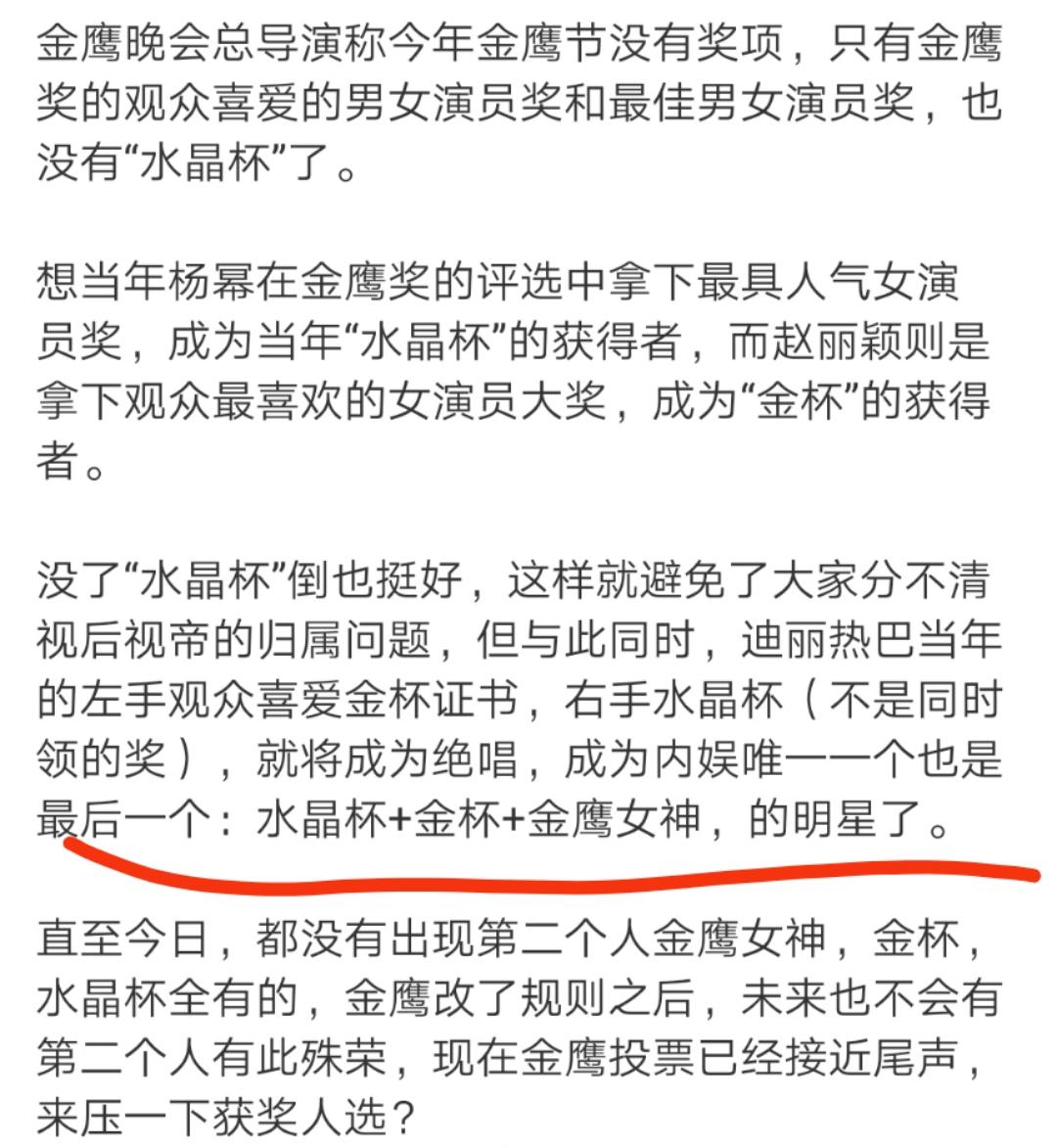 """趙麗穎贏瞭?金鷹獎宣佈取消水晶杯,與楊冪""""視後之爭""""中落幕-圖4"""