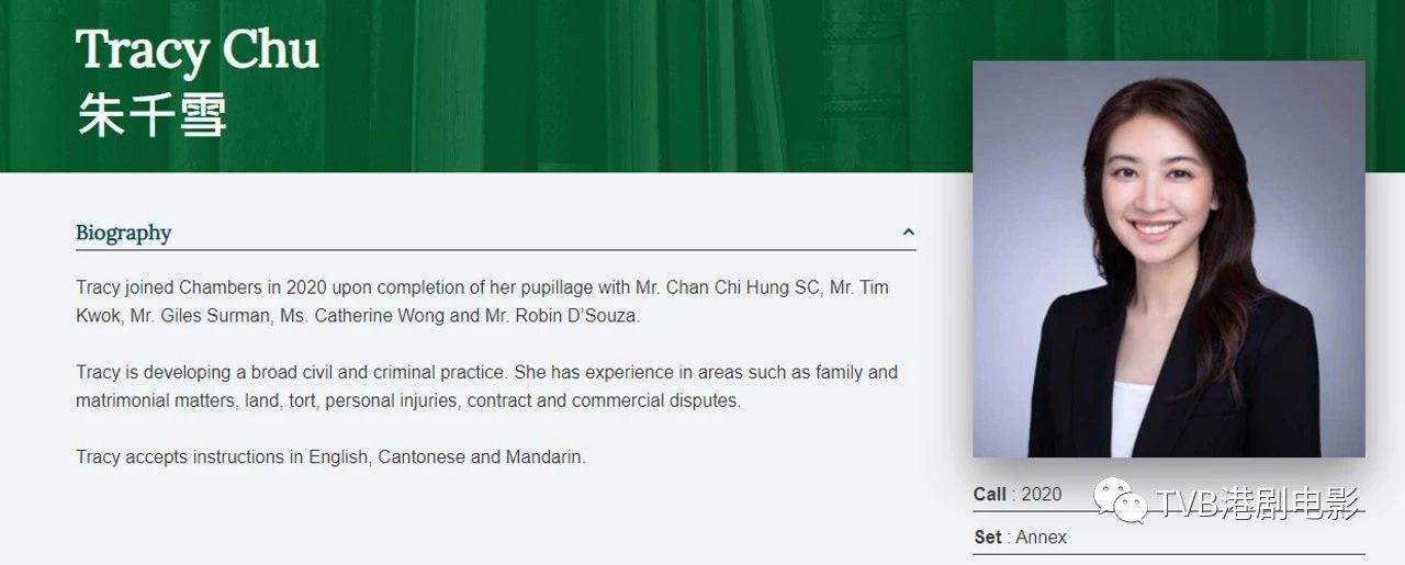 朱千雪完成實習升格成大律師 專業人員照片曝光感覺極不同-圖2