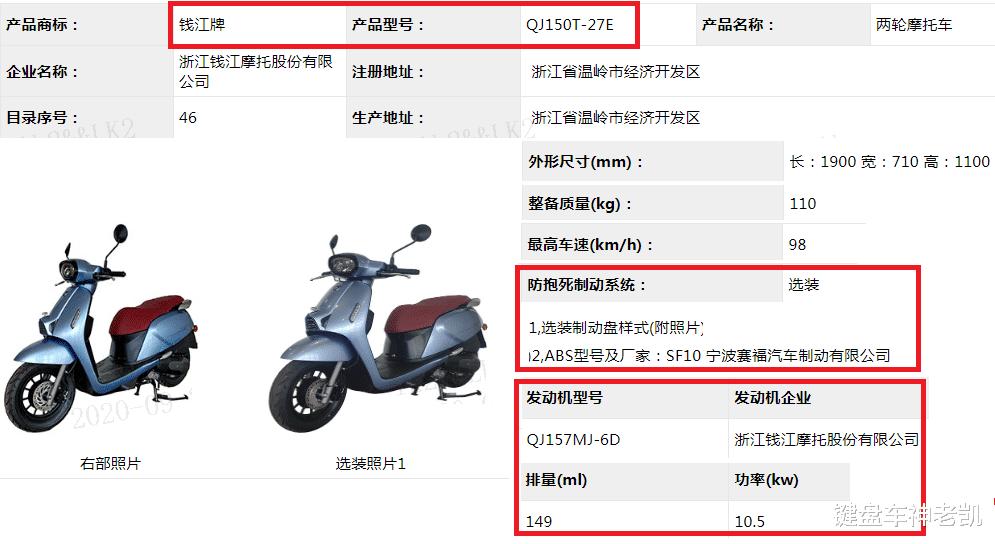 錢江繼續高產態勢,四缸巡航、運動踏板、英倫復古,多款新車集中曝光-圖8