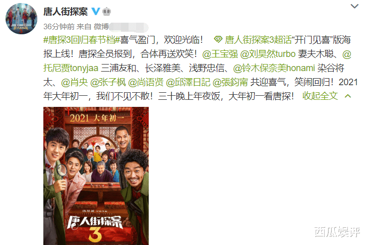 《唐人街探案3》終於定檔!上映時間不出所料,又一霸屏電影將襲-圖4