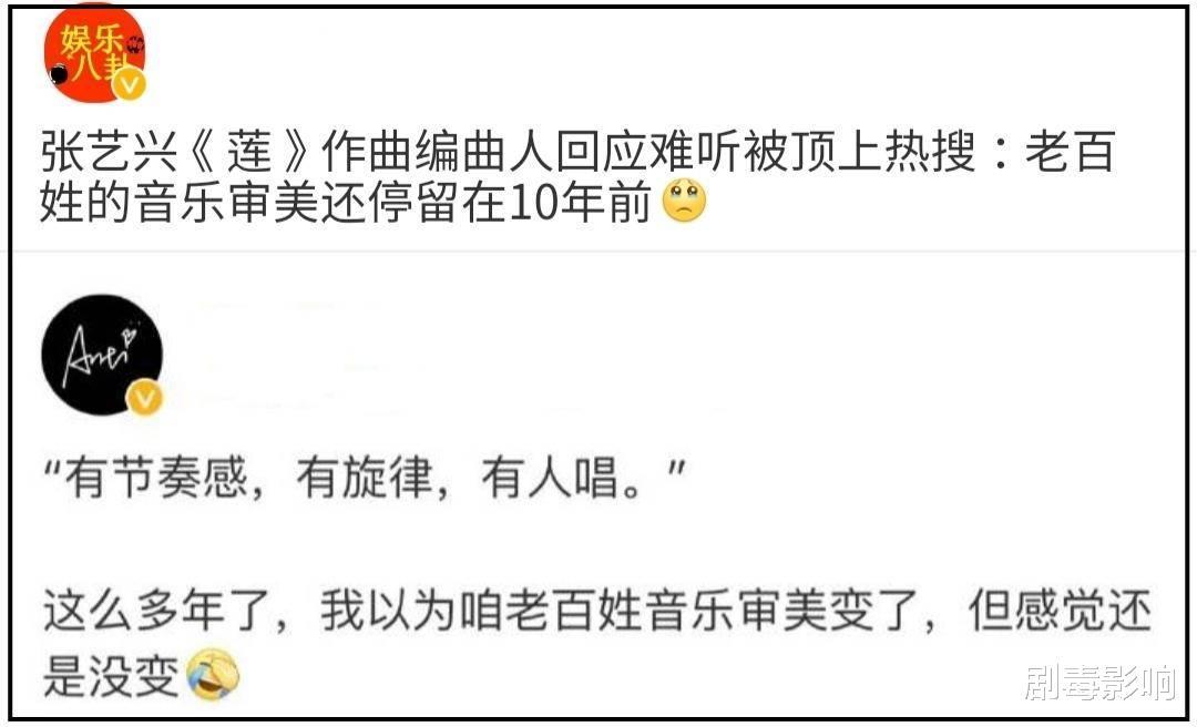 """寧靜組敗北令《蓮》被打""""難聽""""標簽後,作曲人發文質疑觀眾審美-圖3"""