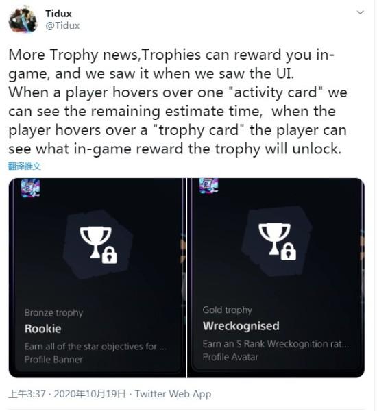 网曝PS5奖杯系统或将更新玩家可获得更多奖励插图(2)