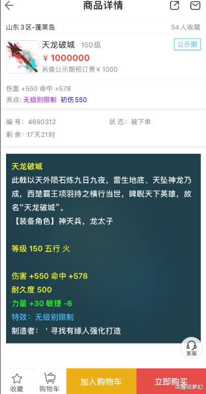 夢幻西遊:嘉年華懸念站曝光,16天後揭曉新資料片,鯊魚禮幣取消-圖3