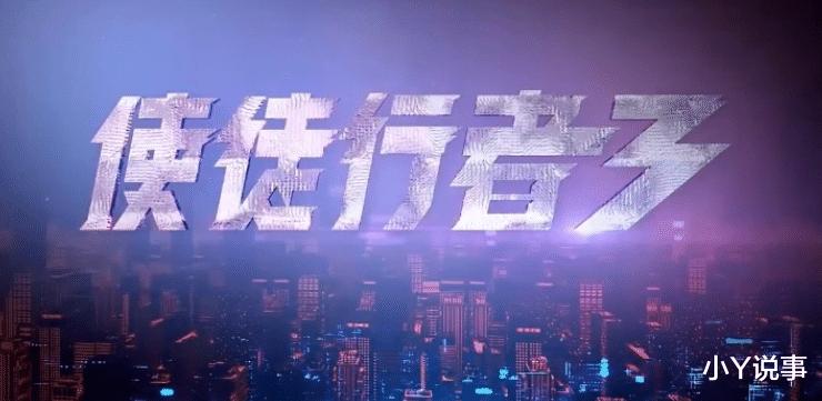 競爭升級!《使徒行者3》定檔10月12日,兩大皇牌分庭抗禮-圖3