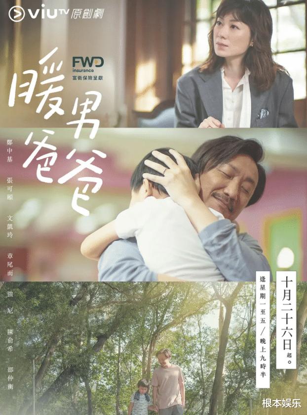 《使徒行者3》內地定檔10月12首播,香港地區遇上勁敵-圖4