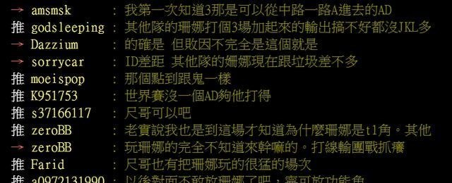 """""""阿水的賽納""""登上熱搜,PCS賽區:世界賽沒一個AD夠他打得!-圖8"""